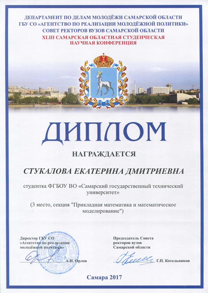 Достижения Научно исследовательские работы Кафедра Прикладная  2016 год